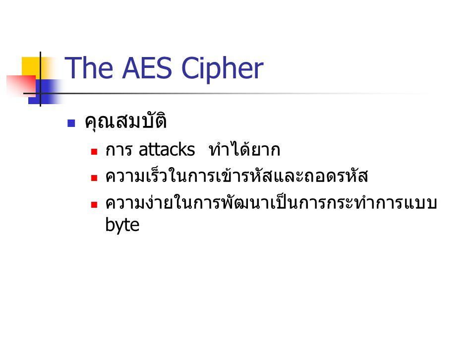 The AES Cipher คุณสมบัติ การ attacks ทำได้ยาก