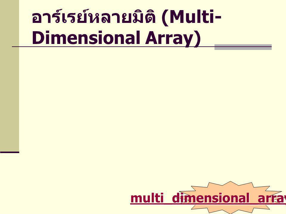 อาร์เรย์หลายมิติ (Multi-Dimensional Array)