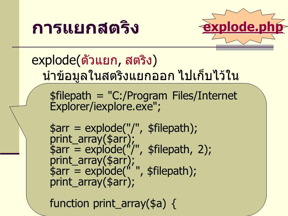 การแยกสตริง explode.php explode(ตัวแยก, สตริง)
