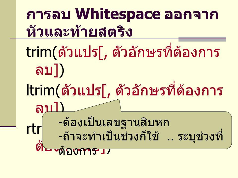 การลบ Whitespace ออกจากหัวและท้ายสตริง
