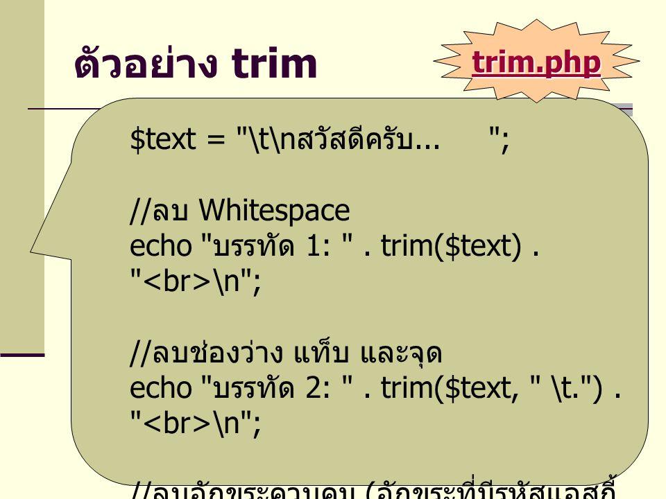 ตัวอย่าง trim trim.php $text = \t\nสวัสดีครับ... ; //ลบ Whitespace