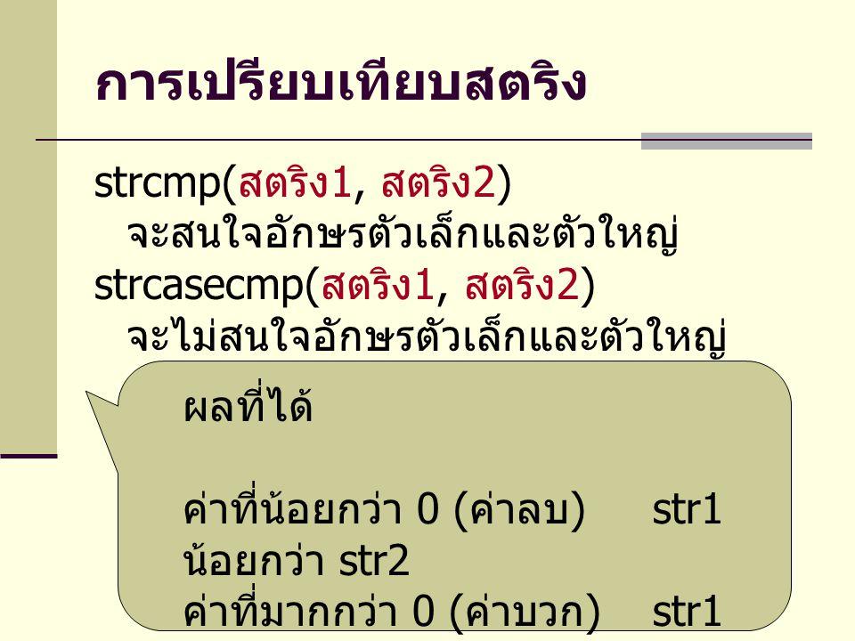 การเปรียบเทียบสตริง strcmp(สตริง1, สตริง2)