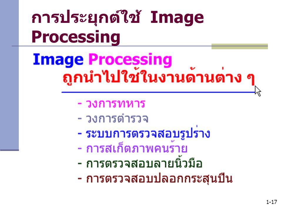 การประยุกต์ใช้ Image Processing