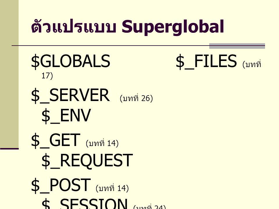 ตัวแปรแบบ Superglobal