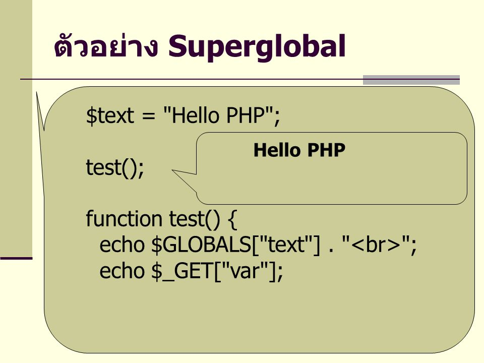 ตัวอย่าง Superglobal $text = Hello PHP ; test(); function test() {