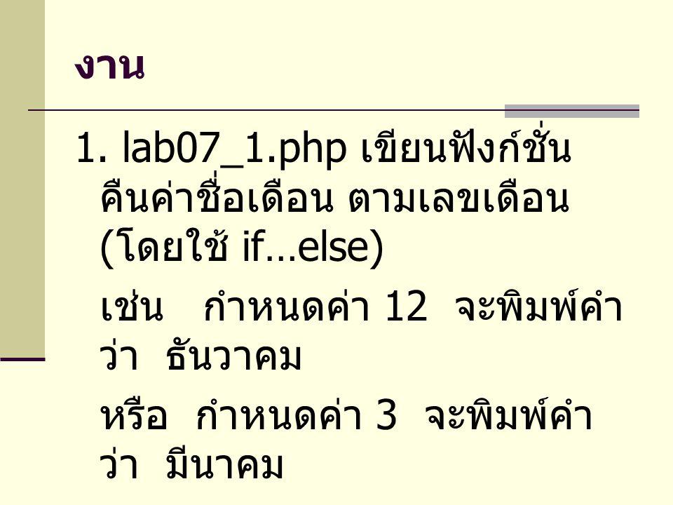 งาน 1. lab07_1.php เขียนฟังก์ชั่น คืนค่าชื่อเดือน ตามเลขเดือน(โดยใช้ if…else) เช่น กำหนดค่า 12 จะพิมพ์คำว่า ธันวาคม.