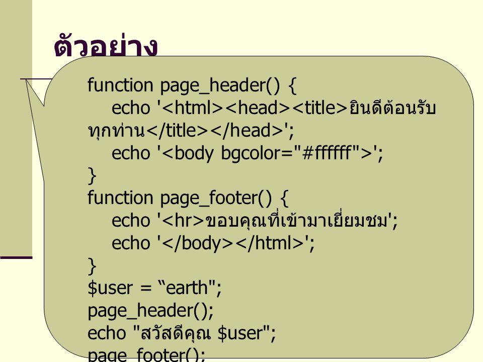 ตัวอย่าง function page_header() {