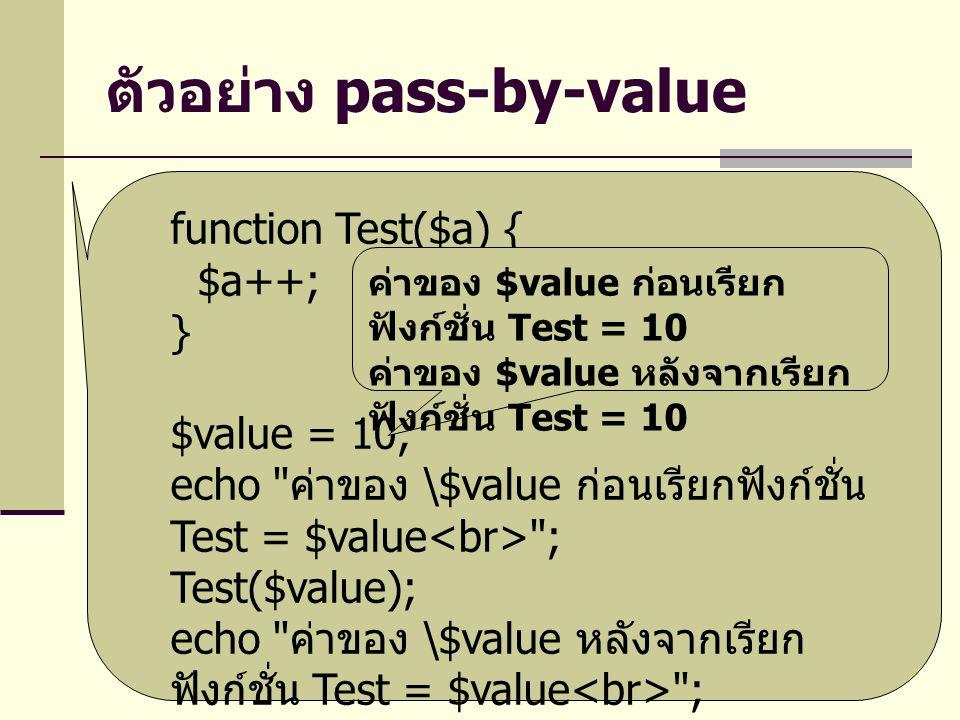 ตัวอย่าง pass-by-value