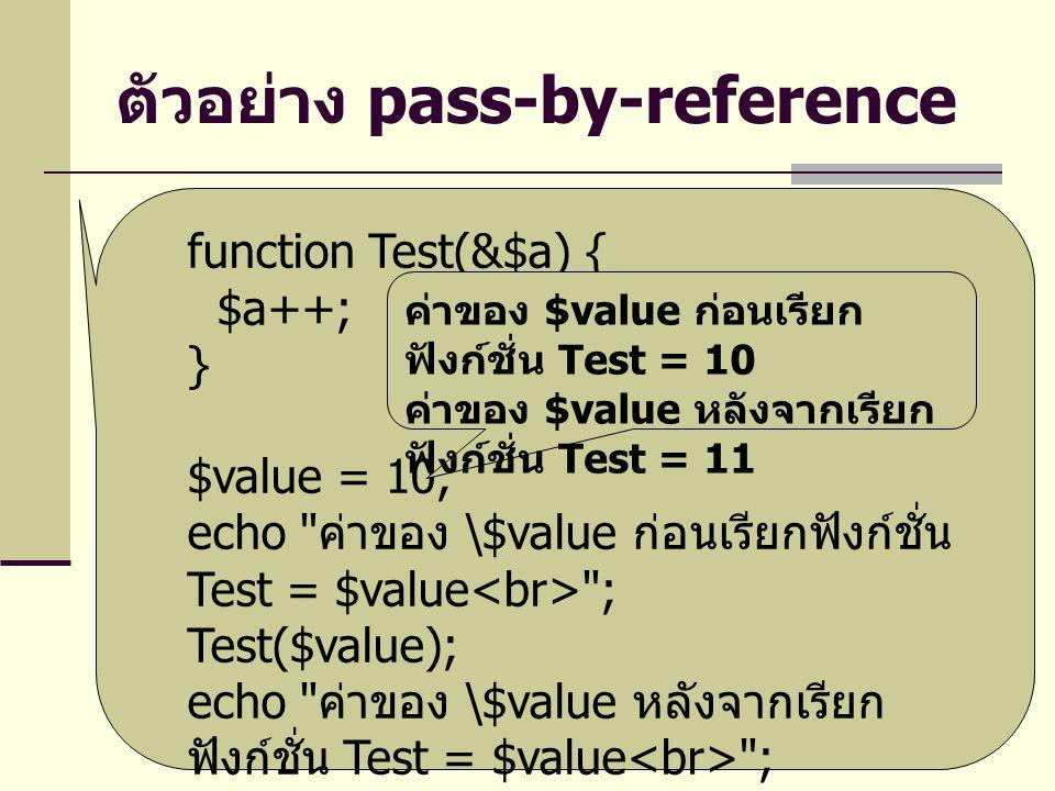 ตัวอย่าง pass-by-reference
