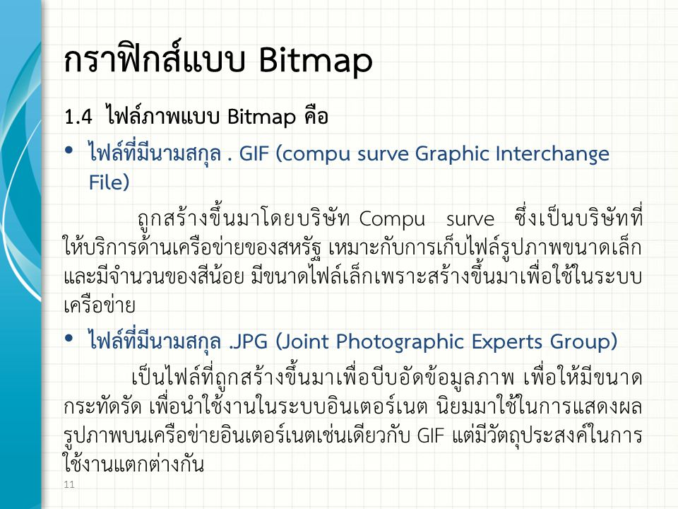 กราฟิกส์แบบ Bitmap 1.4 ไฟล์ภาพแบบ Bitmap คือ