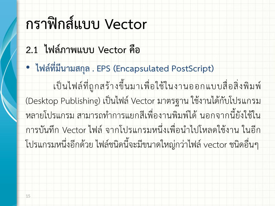 กราฟกส์แบบ Vector 2.1 ไฟล์ภาพแบบ Vector คือ