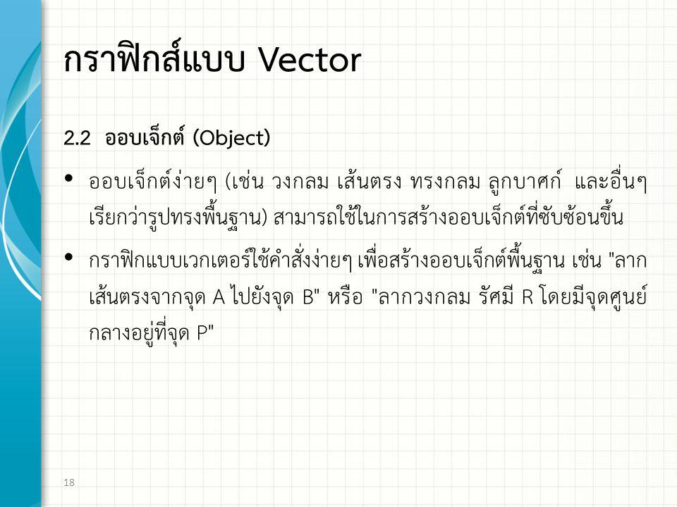 กราฟกส์แบบ Vector 2.2 ออบเจ็กต (Object)
