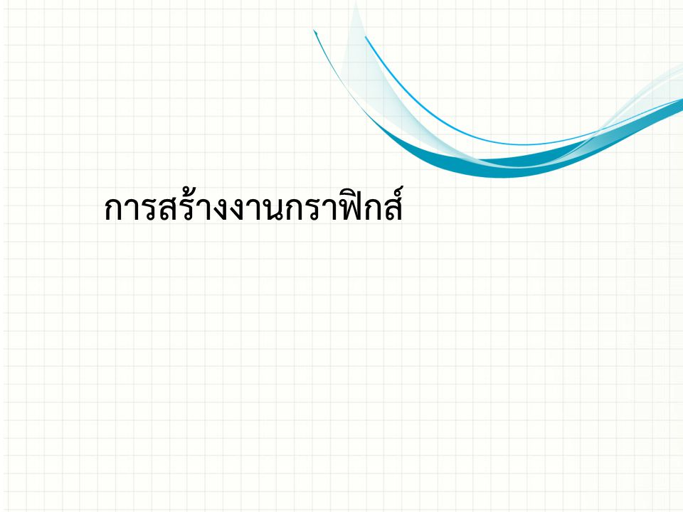 การสร้างงานกราฟิกส์ This is another option for an Overview slides using transitions.