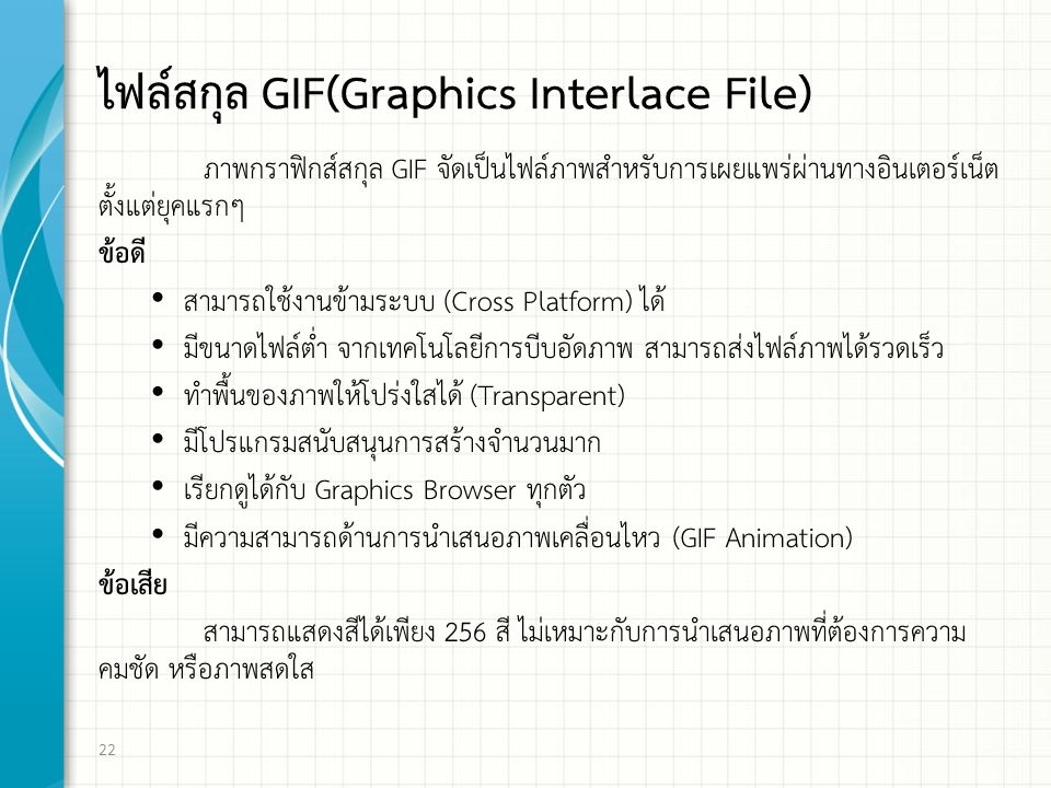 ไฟล์สกุล GIF(Graphics Interlace File)