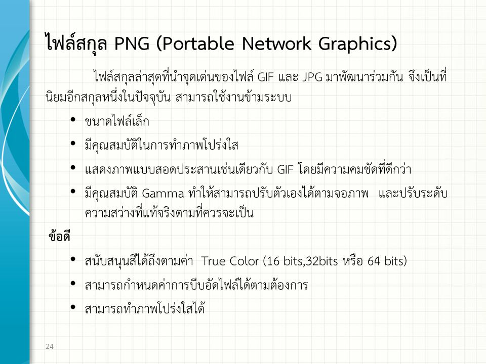 ไฟล์สกุล PNG (Portable Network Graphics)