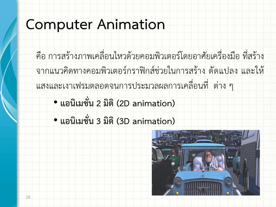 Computer Animation แอนิเมชั่น 2 มิติ (2D animation)