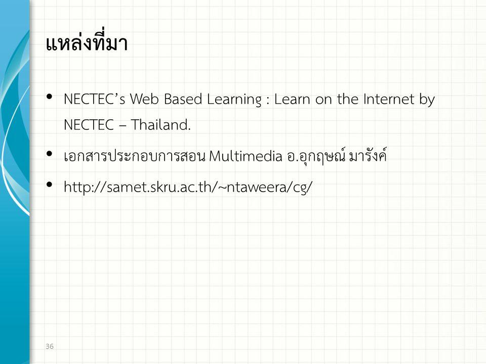แหล่งที่มา NECTEC's Web Based Learning : Learn on the Internet by NECTEC – Thailand. เอกสารประกอบการสอน Multimedia อ.อุกฤษณ์ มารังค์