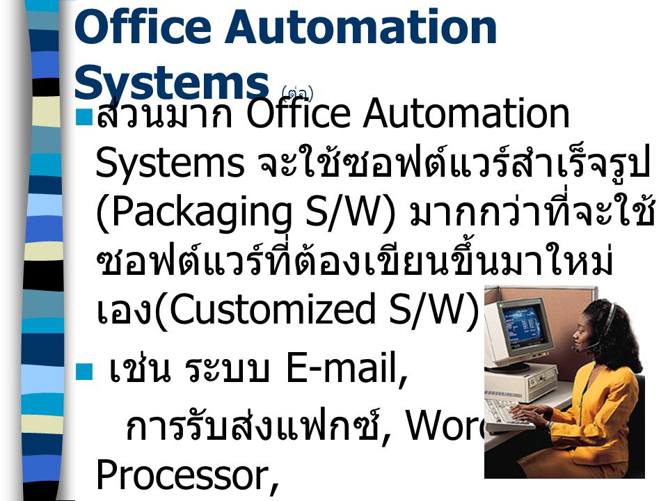Office Automation Systems (ต่อ)