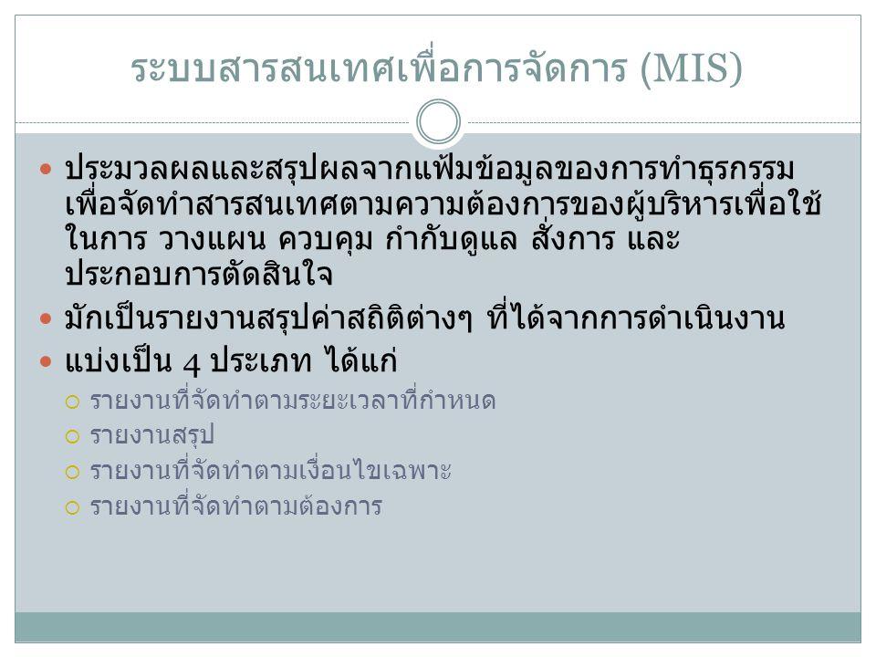 ระบบสารสนเทศเพื่อการจัดการ (MIS)