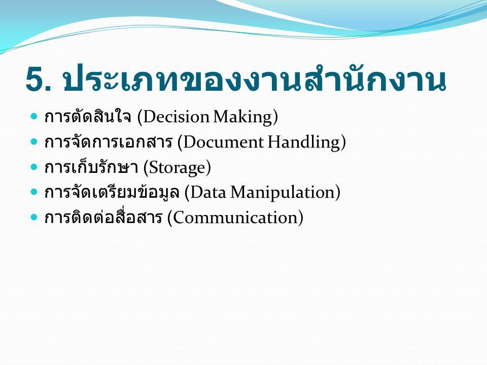 5. ประเภทของงานสำนักงาน