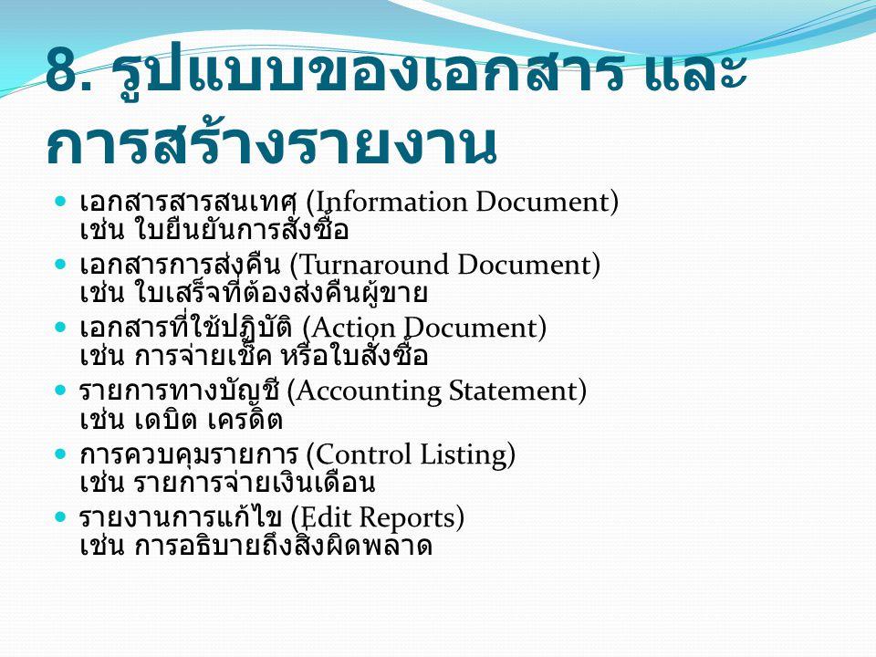 8. รูปแบบของเอกสาร และการสร้างรายงาน