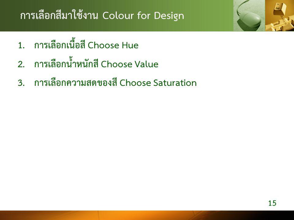 การเลือกสีมาใชงาน Colour for Design
