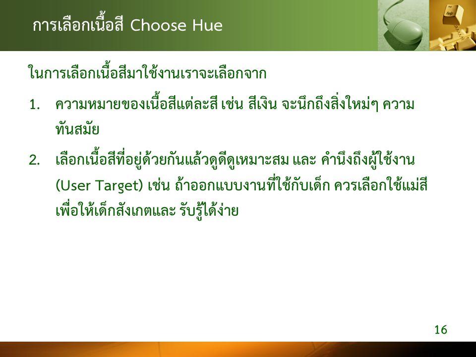 การเลือกเนื้อสี Choose Hue