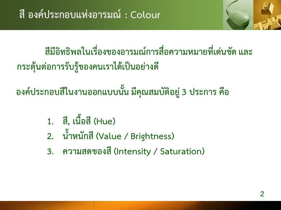สี องคประกอบแหงอารมณ : Colour