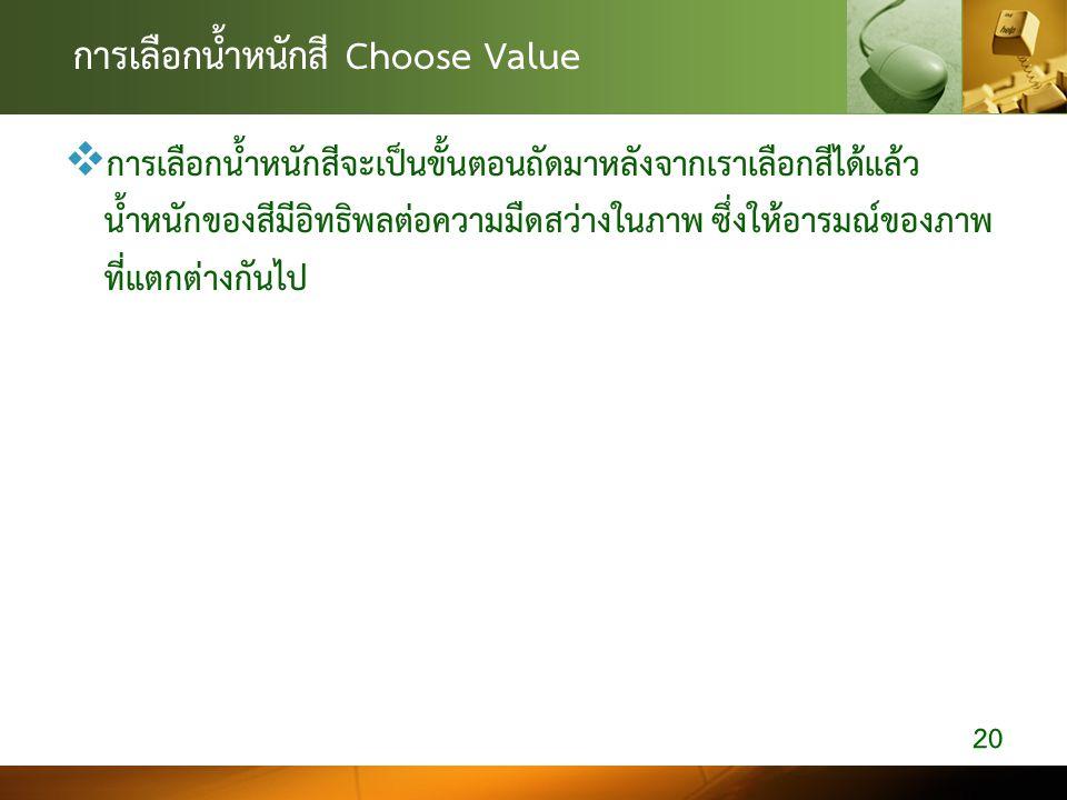 การเลือกน้ำหนักสี Choose Value