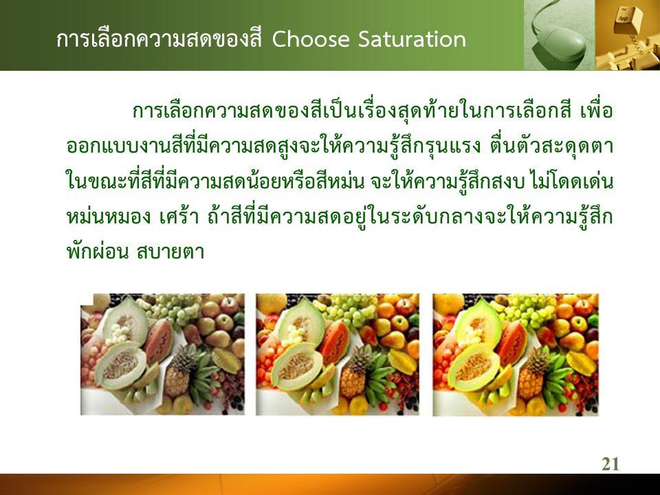 การเลือกความสดของสี Choose Saturation