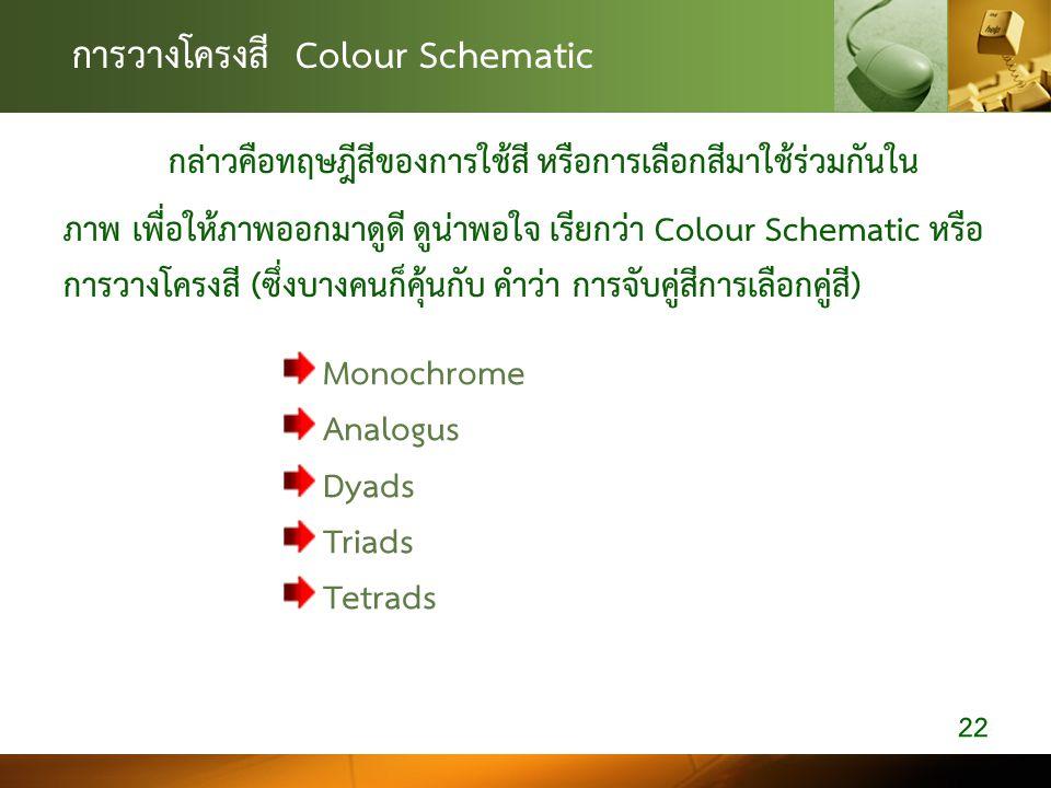 การวางโครงสี Colour Schematic