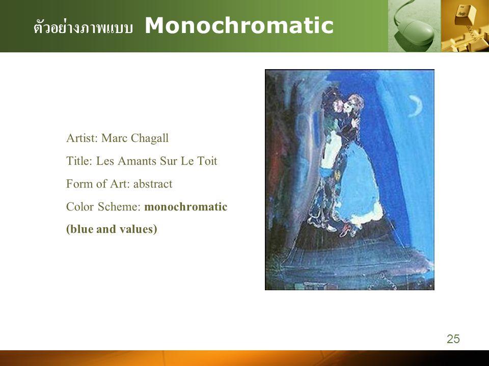 ตัวอย่างภาพแบบ Monochromatic