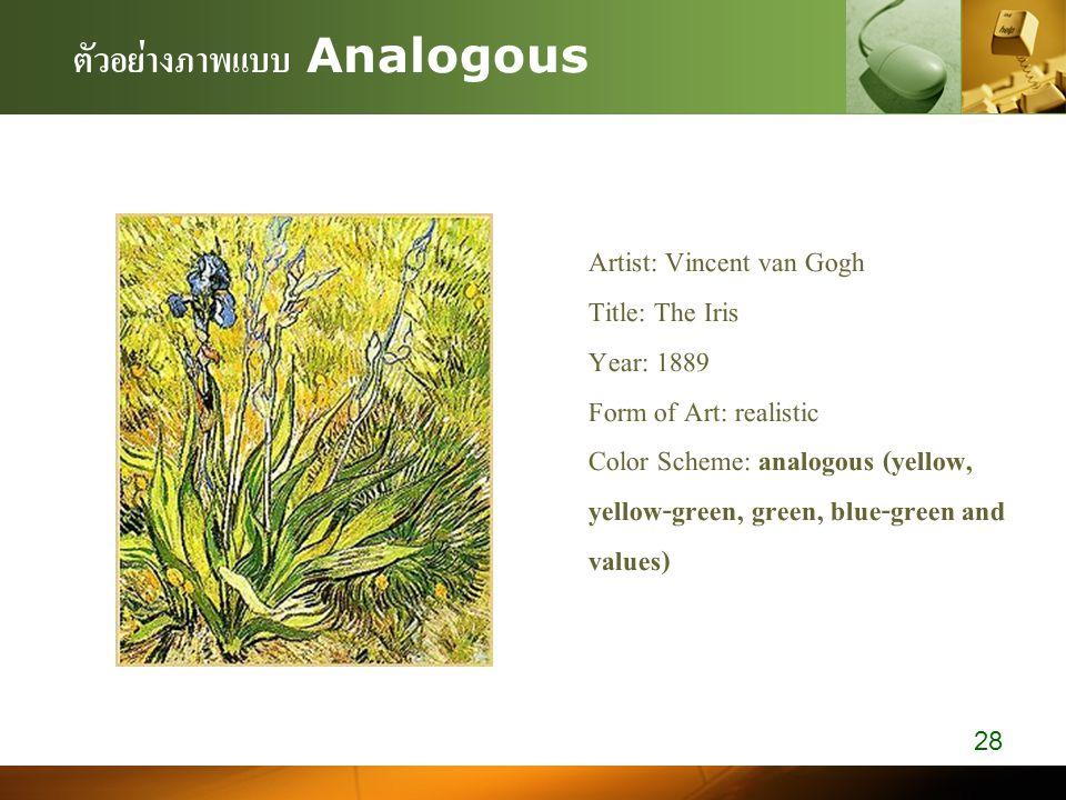 ตัวอย่างภาพแบบ Analogous