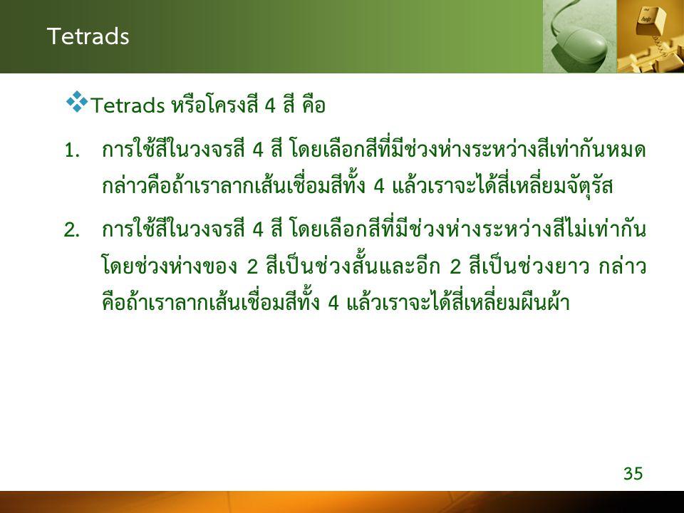 Tetrads Tetrads หรือโครงสี 4 สี คือ