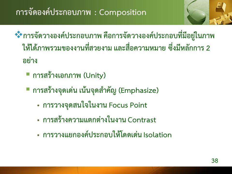 การจัดองค์ประกอบภาพ : Composition