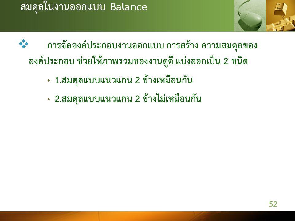 สมดุลในงานออกแบบ Balance