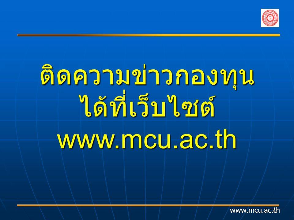 ติดความข่าวกองทุนได้ที่เว็บไซต์ www.mcu.ac.th