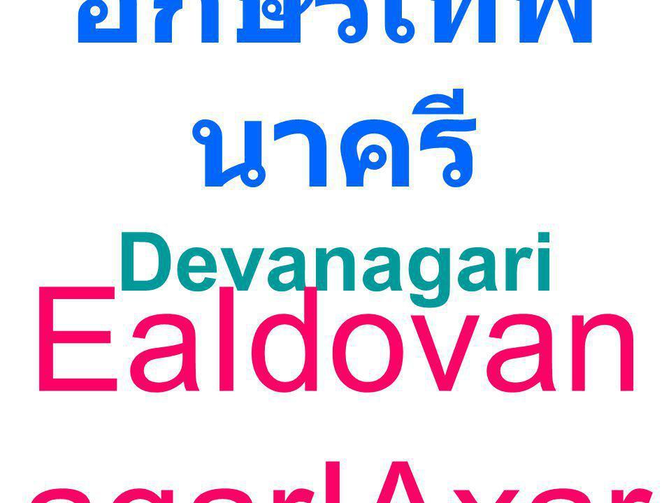 อักษรเทพนาครี Devanagari