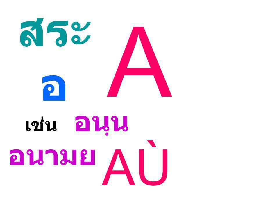 A สระ อ เช่น อนฺน อนามย AÙ Anaamaya