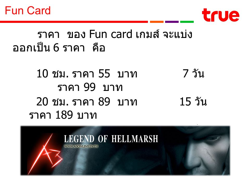 Fun Card ราคา ของ Fun card เกมส์ จะแบ่งออกเป็น 6 ราคา คือ. 10 ชม. ราคา 55 บาท 7 วัน ราคา 99 บาท.
