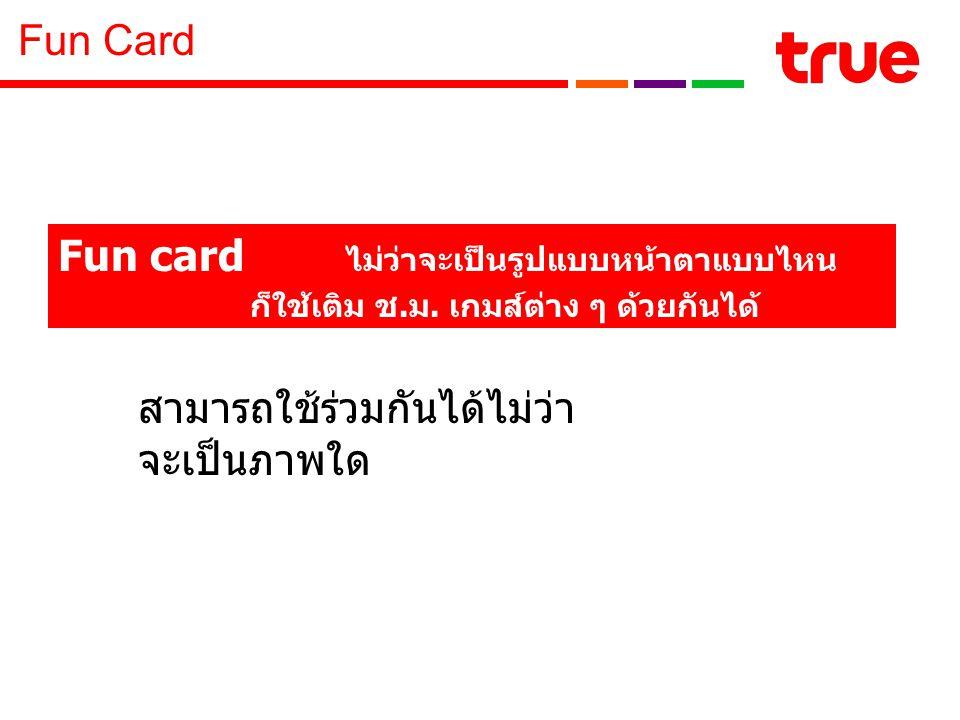 Fun card ไม่ว่าจะเป็นรูปแบบหน้าตาแบบไหน