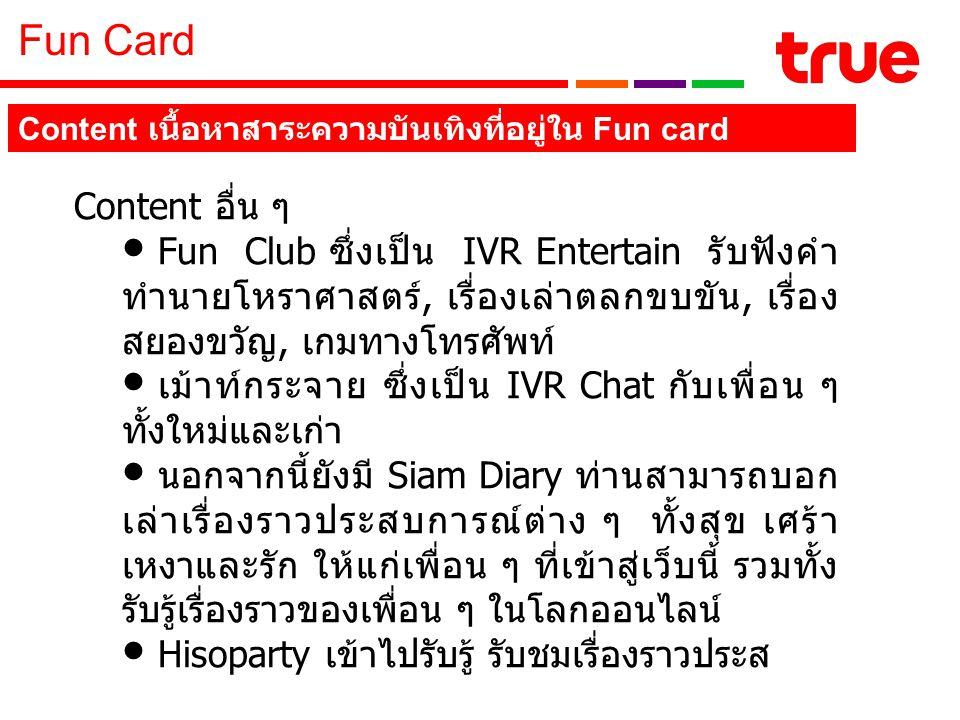 Fun Card Content เนื้อหาสาระความบันเทิงที่อยู่ใน Fun card. Content อื่น ๆ.