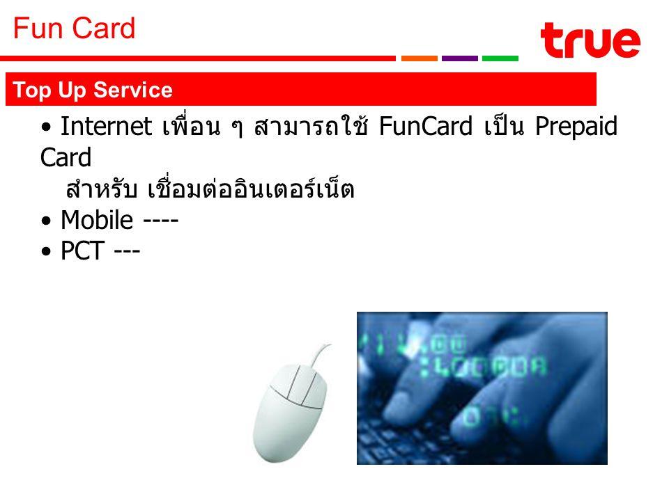 Fun Card Internet เพื่อน ๆ สามารถใช้ FunCard เป็น Prepaid Card