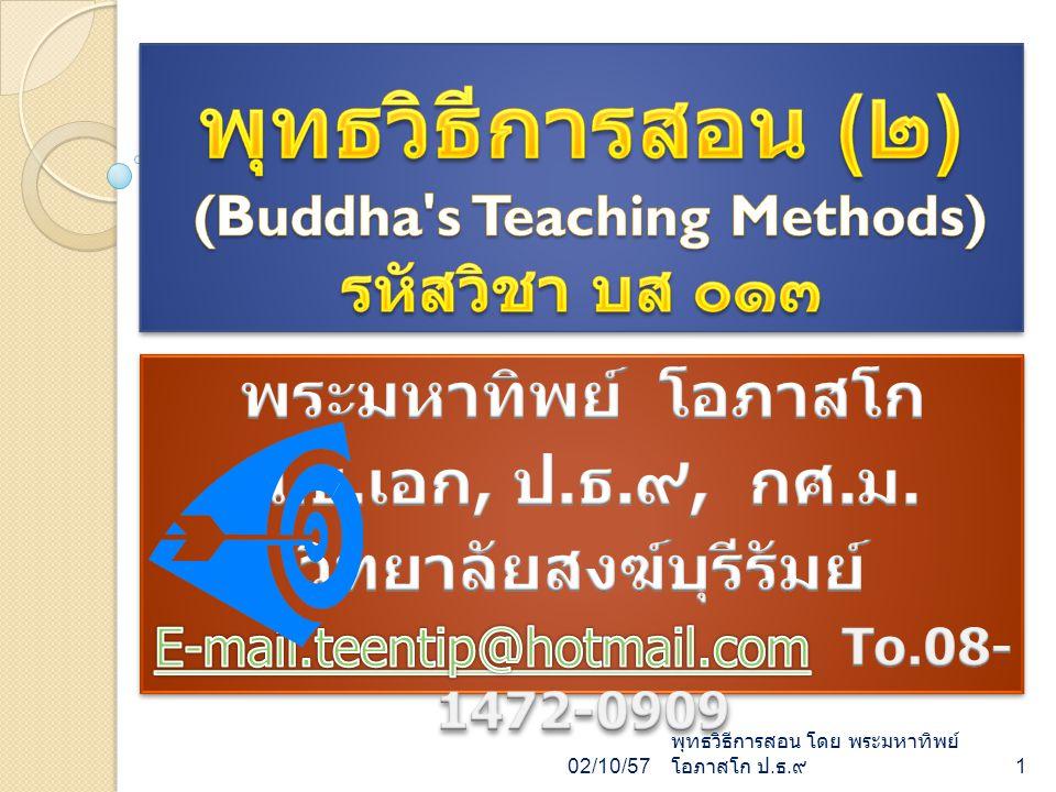 พุทธวิธีการสอน (๒) (Buddha s Teaching Methods) รหัสวิชา บส ๐๑๓