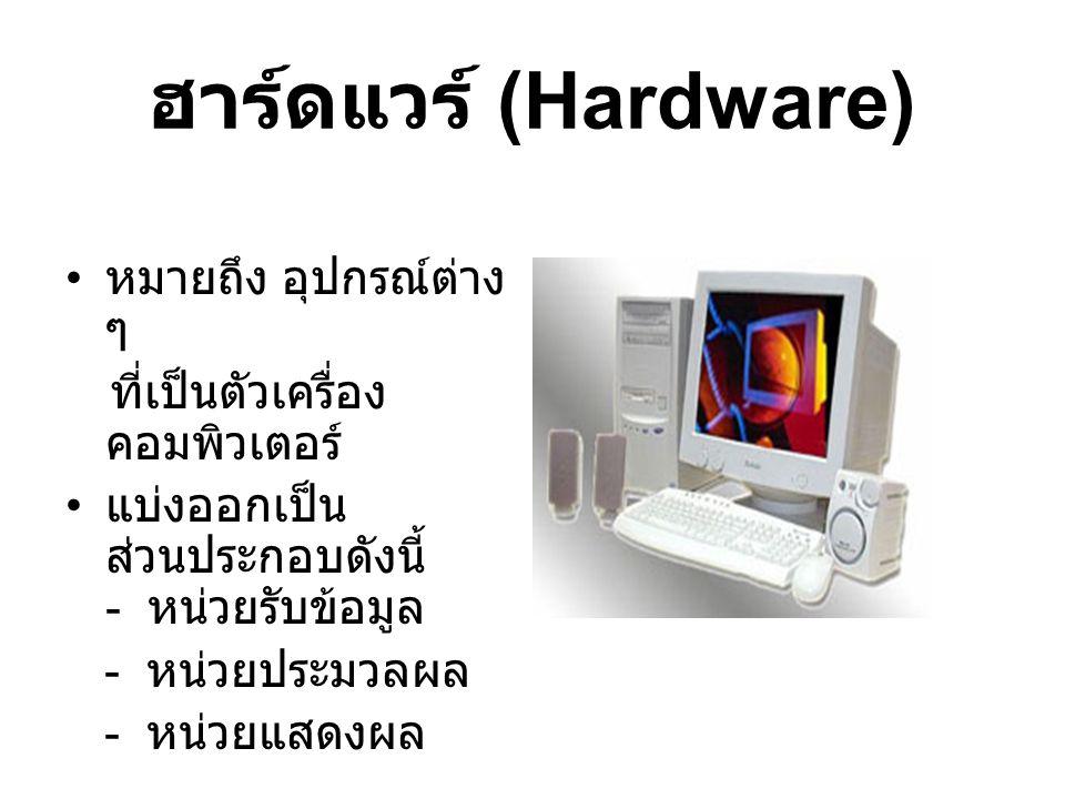 ฮาร์ดแวร์ (Hardware) หมายถึง อุปกรณ์ต่าง ๆ