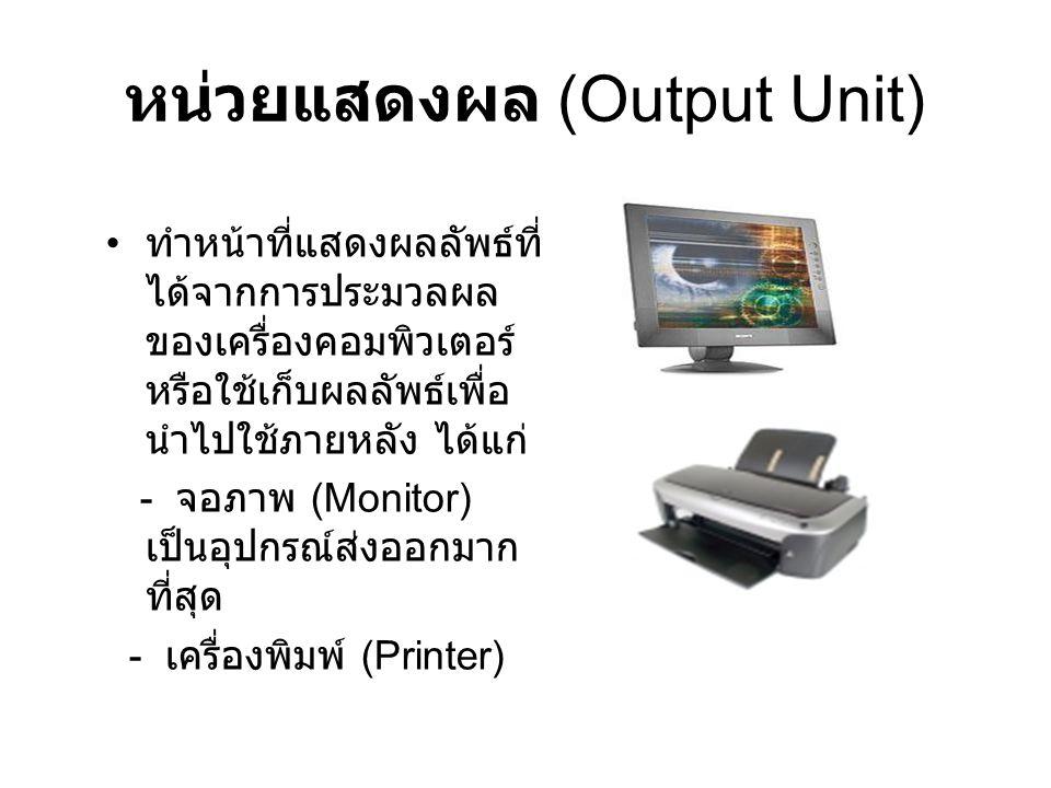 หน่วยแสดงผล (Output Unit)