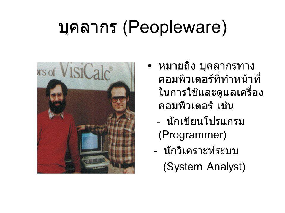 บุคลากร (Peopleware) หมายถึง บุคลากรทางคอมพิวเตอร์ที่ทำหน้าที่ในการใช้และดูแลเครื่องคอมพิวเตอร์ เช่น.