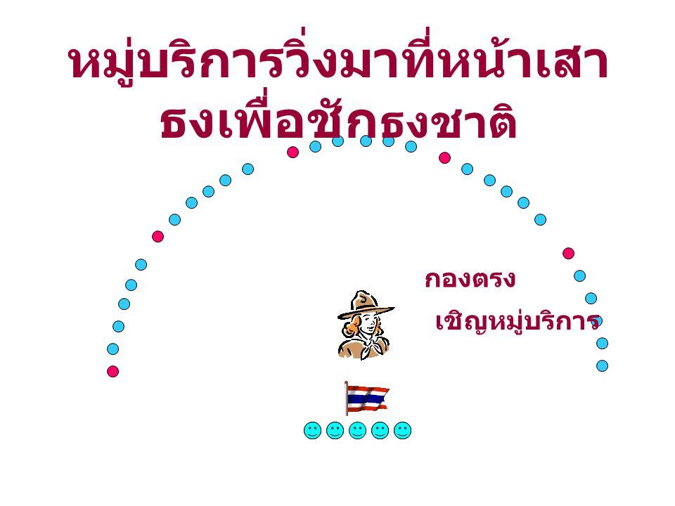 หมู่บริการวิ่งมาที่หน้าเสาธงเพื่อชักธงชาติ
