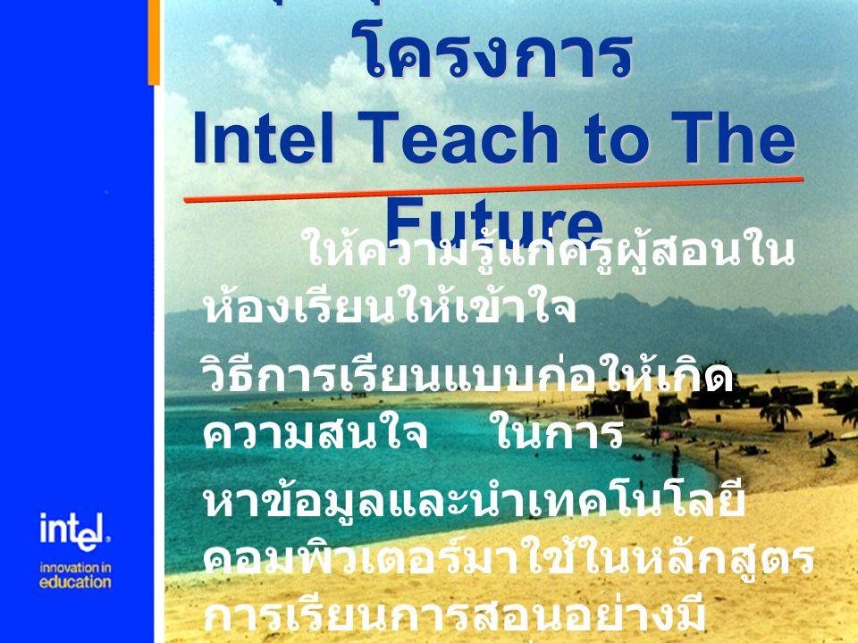 จุดมุ่งหมายของโครงการ Intel Teach to The Future