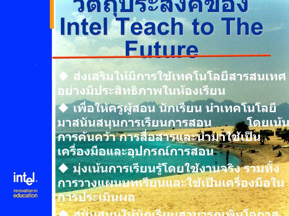 วัตถุประสงค์ของ Intel Teach to The Future